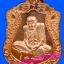 เหรียญเสมาเสาร์ 5 เนื้อทองแดง รุ่น 36 หลวงปู่ผ่าน ปัญญาปทีโป ปี2553 thumbnail 1