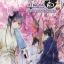 อาจารย์...เป็นคนชั่วช่างยากเย็นเหลือเกิน เล่ม 2 : Na Zhi Hu Li/ แปล กู่ฉิน thumbnail 1