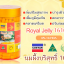 Costar Royal Jelly 6% 1610 MG ขนาด 365 เม็ด นมผึ้งแท้ thumbnail 3