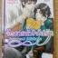 จัดการหัวใจใส่รัก Innocent Mistake - Shungiku Nakamura - Spin off พิมพ์หัวใจใส่รัก thumbnail 1