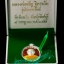 เหรียญโภคทรัพย์ หลวงพ่อจรัญ วัดอัมพวัน จ.สิงห์บุรี เนื้อเงินลงยา ปี 2554 thumbnail 4