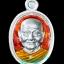 เหรียญเม็ดแตงโภคทรัพย์ หลวงพ่อจรัญ วัดอัมพวัน จ.สิงห์บุรี 2554 เนื้อเงินลงยา thumbnail 1