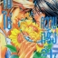 ไม่ใช่ความทรงจำ ! : Asahi Shima thumbnail 1