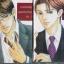 ทนายหล่อบอกต่อด้วย 1-2 (ล่าสุด) : YAMADA Yugi thumbnail 1