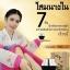 ครีมโสมนางใน Sangkung Ginseng Whitening Body Cream thumbnail 1