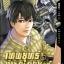 เทพบุตรเซียน Glory เล่ม 3 : หูเตี๋ยหลาน thumbnail 1