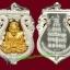 เหรียญเสมาฉลุ หลวงปู่ทวด ครบ 8 รอบ พ่อท่านพรหม ธมมฺธีโร วัดพลานุภาพ ปี2555 thumbnail 2