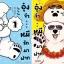 อุ๋งจ๋า...หมีรักมาฝาก : Koromo - การ์ตูนวายสัตว์ น่ารัก ๆ thumbnail 1