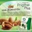 ( 3 กล่อง) Prigthai Plus สมุนไพรพริกไทยดำ พลัส ควบคุมน้ำหนัก เร่งการเผาผลาญ จากพริกไทยดำ ขนาด 10 เม็ด thumbnail 9