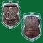 เหรียญเลื่อนสมณศักดิ์ เนื้อนวะโลหะ อ.ทอง วัดสำเภาเชย ปี 2545 เบอร์ 300 thumbnail 1