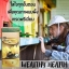 (นมผึ้งที่ทานดีที่สุดค่ะ) wealthy health royal jelly 1650 mg 6%10HDA (ตัวนี้เห็นผลดีที่สุด) นมผึ้งจากออสเตรเลีย เข้มข้นที่สุด ขนาด 120 แค็ปซูล thumbnail 8