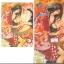 Entrancing Flower + มินิโนเวล : Miyao Aoi (เล่มต่อ Appealing Flower) thumbnail 1