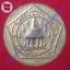 เหรียญมูลนิธิพระมงคลบพิตร ฉลอง 25 พุทธศตวรรษ. เนื้อทองแดงกะไหล่ทอง thumbnail 1