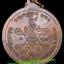 เหรียญหลวงปู่ผ่าน ปัญญาปทีโป รุ่น 5 วัดป่าประทีปปุญญาราม จ.สกลนคร ปี 2542 thumbnail 2