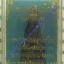 พระเศรษฐีนวโกฏิ วัดจัตตุธาตุธาราม รุ่นสร้างอุโบสถ ปี 2552 thumbnail 4