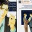 ทนายหล่อบอกต่อด้วย เล่ม 03 : YAMADA Yugi thumbnail 1