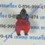 หุ่นพยนต์ตาปะขาว รุ่นบรมครู พ่อท่านคล้อย อโนโม วัดภูเขาทอง thumbnail 1