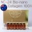 ( แบ่งขาย 2 ขวด ) NC24 Collagen เซรั่มคอลลาเจนเข้มข้น ให้ผิวอ่อนวัย จากออสเตรเลีย thumbnail 2