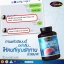 Auswelllife อาหารเสริม ล้างตับ ขับสารพิษ Liver Tonic 35,000 mg 1 กระปุก 60 แคปซูล thumbnail 11