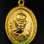 เหรียญขอบกนก หลวงพ่อสว่าง วัดพรหมเสนาราม จ.ปราจีนบุรี ปี 2521 เนื้อทองแดงกะหลั่ยทอง thumbnail 1