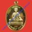 """เหรียญ รุ่น """"มหามงคล"""" 2559 อาจารย์ปู่บุญมา พุ่มมาลี thumbnail 9"""