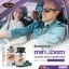 Auswelllife Bilberry 10000 MG ออสเวลไลฟ์ บิลเบอร์รี่วิตามินบำรุงสายตา thumbnail 3