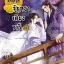 ลำนำรักจันทราเคียงวารี เล่ม 2 - Zhang Lian / แปล ฉินฉงและกู่ฉิน. thumbnail 1