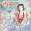ท่านอ๋อง...ข้าอยากเป็นศรีภรรยา เล่ม 1 :Wu Shi Yi/ แปล เหมยสี่ฤดู thumbnail 1