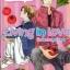 คืนวันแสนสุขกับคุณ Living in Love: NABAKO KAMO thumbnail 1