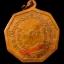 เหรียญ 9 เหลี่ยม หลวงปู่มหาโส กัสสโป วัดป่าคำแคนเหนือ จ.ขอนแก่น ปี 2545 thumbnail 2