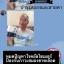 (แบ่งขาย 60 เม็ด) Health Essence Brain Boost 4 in 1 วิตามินบำรุงสมอง 4 in 1 จากประเทศออสเตรเลีย thumbnail 5