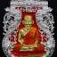 เหรีญเสมาฉลุ หลวงปู่ทวด เจริญพรเลื่อนสมณศักดิ์ เนื้อเงินลงยา องค์ทองคำ thumbnail 1