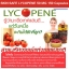 Skin Safe Lycopene 50 Mg มะเขือเทศสกัดเย็น ผิวขาวใส ไร้สิว บรรจุ 150 Capsules จากเยอรมัน thumbnail 8