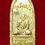เหรียญพระลีลา หลวงปู่คร่ำ วัดวังหว้า เนื้อทองคำ thumbnail 2