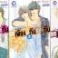 Stand by Me ขอเพียงมีกันและกัน 3 เล่มจบ : Kazumi OHYA thumbnail 1