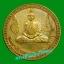 เหรียญกลม หลวงปู่เปลื้อง วัดลาดยาว อ.ลาดยาว จ.นครสวรรค์ ปี 2544 thumbnail 1