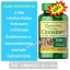อบเชย บรรเทาเบาหวาน Cinnamon Complex with High Potency Chromium / 60 Capsules thumbnail 2