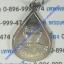 เหรียญที่ระลึกงานปิดทองฝังลูกนิมิต วัดเทพพล ปี48 เนื้อทองแดงกะไหล่เงิน(กรรมการ) thumbnail 2
