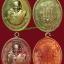 เหรียญไตรมาส รุ่น 49 หลวงปู่ผ่าน ปัญญาปทีโป กรรมการ ปี2553 thumbnail 3