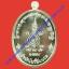 """เหรียญ รุ่น """"มหามงคล"""" 2559 อาจารย์ปู่บุญมา พุ่มมาลี thumbnail 2"""