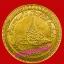 เหรียญพระพุทธชินราชจำลอง วัดท่าไม้ อ.กระทุ่มแบน สมุทรสาคร ปี2540 thumbnail 2