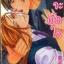 ก่อนจะตัดใจ : Mitori Fujii thumbnail 1