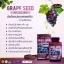 Auswelllife Grape Seed 50000 mg.ต้านอนุมูลอิสระชะลอวัย มีออร่าขาวกระจ่างใส ไร้ฝ้ากระ ของแท้จากออสเตรเลีย บรรจุ 60 เม็ด thumbnail 8