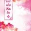 ชะตาแค้นลิขิตรัก เล่ม 3 : Yuan Bao Er/ แปล ฉินฉง thumbnail 1