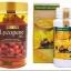 นมผึ้งmaxi 30 เม็ด +สารสกัดมะเขือเทศ 30 เม็ด ทานบำรุงผิวพรรณกระจ่างใส ออร่า ลดฝ้า ลดกระ ลดจุดด่างดำ ปรับสมดุลฮอร์โมน ลดเรืนริ้วรอย และสุขภาพดี thumbnail 1