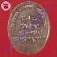 เหรียญหลวงปู่เทพโลกอุดร วัดเทพพล กรุงเทพฯ เนื้อทองแดง thumbnail 2