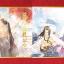 ฮ่องเต้เจ้าสำราญ 2 เล่มจบ: ซิงเป่าเอ๋อร์ ไม่มี Box thumbnail 1