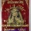 พระปิดตารุ่นแรก 80 ปี ศรีพิพิธ พ่อท่านคล้อย อโนโม วัดภูเขาทอง จ.พัทลุง ปี 2551 thumbnail 5