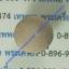 ลูกอมผงลอดกระดาน แช่น้ำมันงา หลวงปู่วาส วัดสะพานสูง(กรรมการฝังตะกรุด 3 กษัตริย์) thumbnail 2