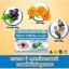 Wealthy Health Maxi-Visual Guard Bilberry 10,000 Plus + Lutein Eyebright วิตามินบำรุงสายตา ที่ขายดีที่สุด ยอดขายอันดับ 1 ในออสเตรเลีย เห็นผลดีมากค่ะ ขนาด 60 ซ๊อฟเจล ทานได้ 2 เดือน thumbnail 6